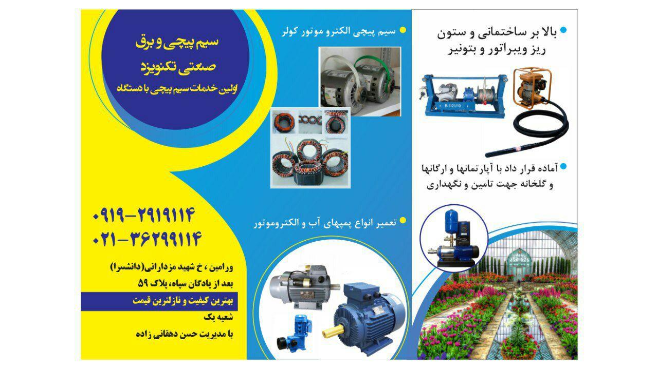 سیم پیچی و برق صنعتی تکنو یزد در ورامین