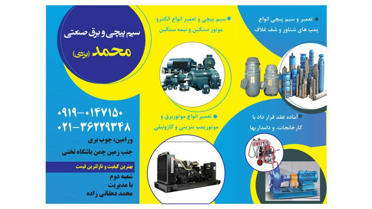 سیم پیچی و برق صنعتی محمد