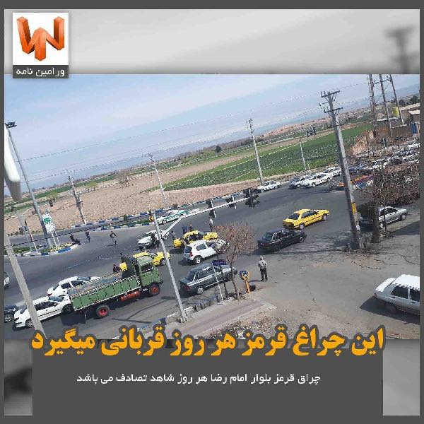 تصلدف در بلوار امام رضا بیمارستان شهید مفتح ورامین