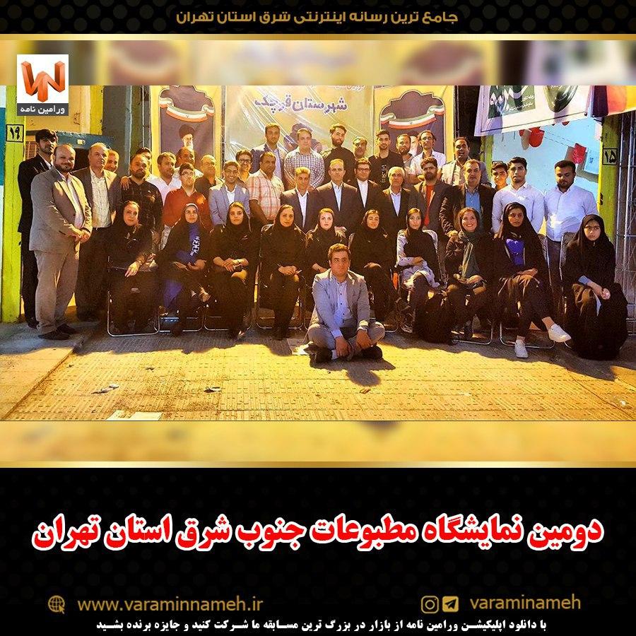 دومین نمایشگاه مطبوعات جنوب شرق استان تهران