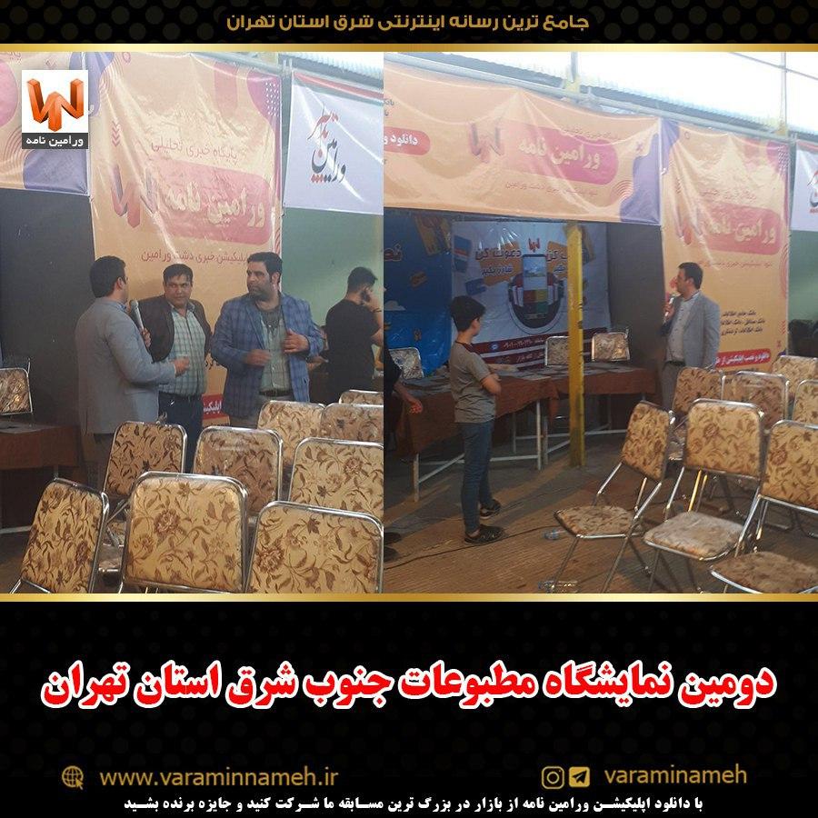 نقاط ضعف نمایشگاه مطبوعات جنوب شرق استان تهران