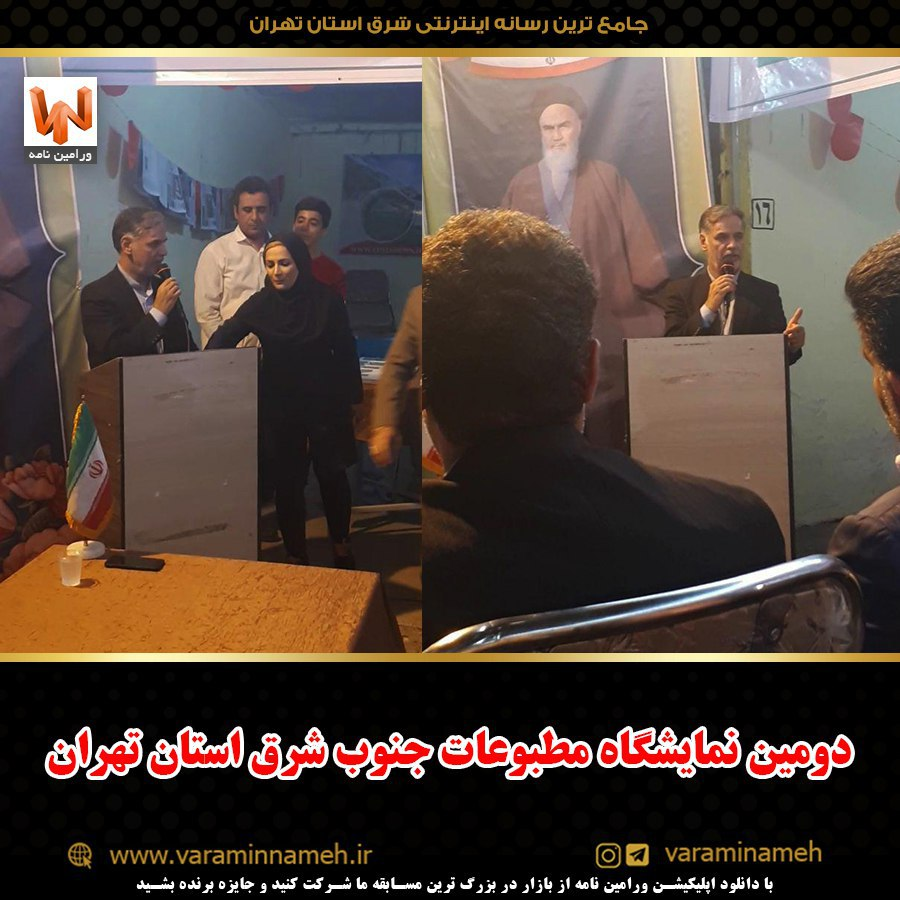نشست خبری نقوی حسینی نماینده ورامین در نمایشگاه مطبوعات جنوب شرق استان تهران