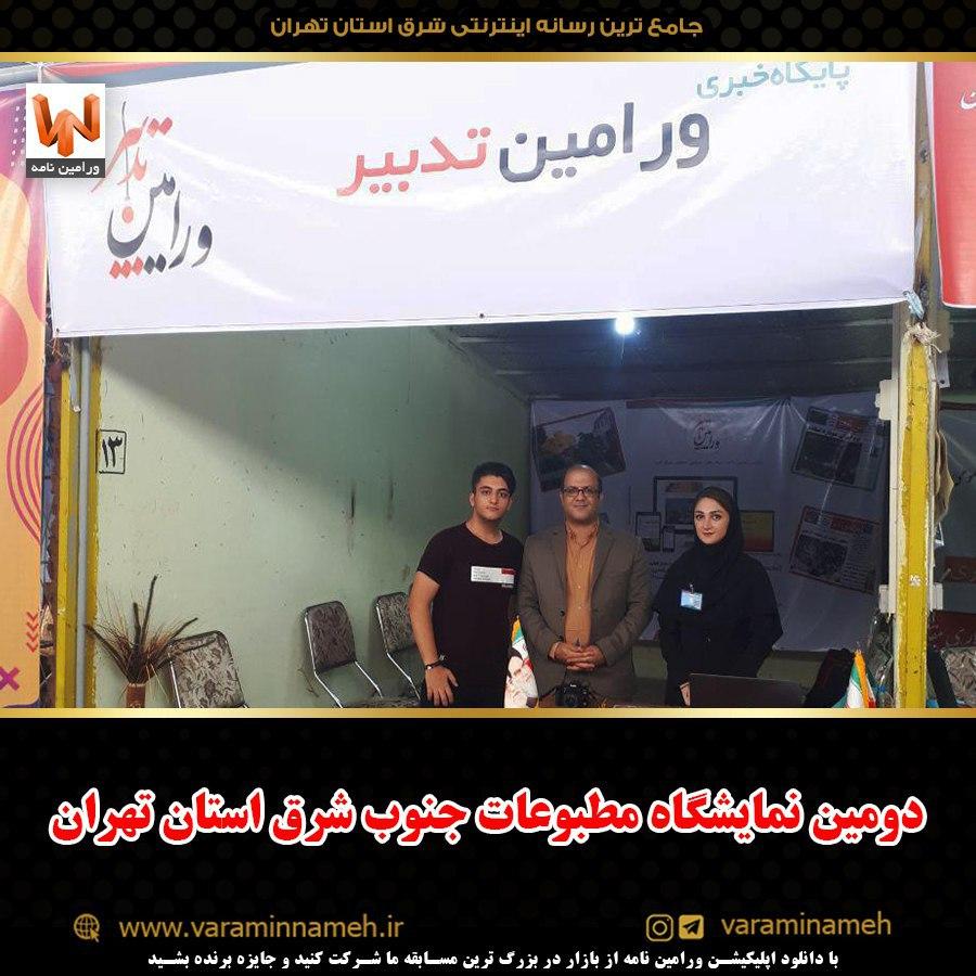 ورامین تدبیر در نمایشگاه مطبوعات جنوب شرق استان تهران