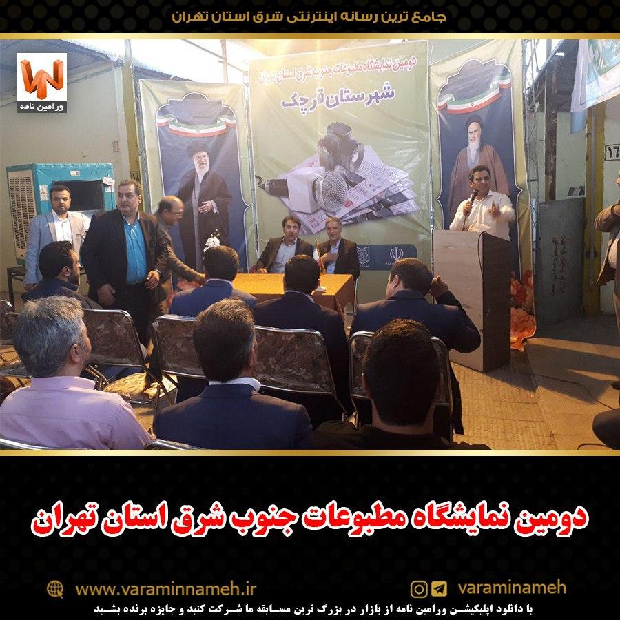 غلامرضا فرجیان در نمایشگاه مطبوعات جنوب شرق استان تهران