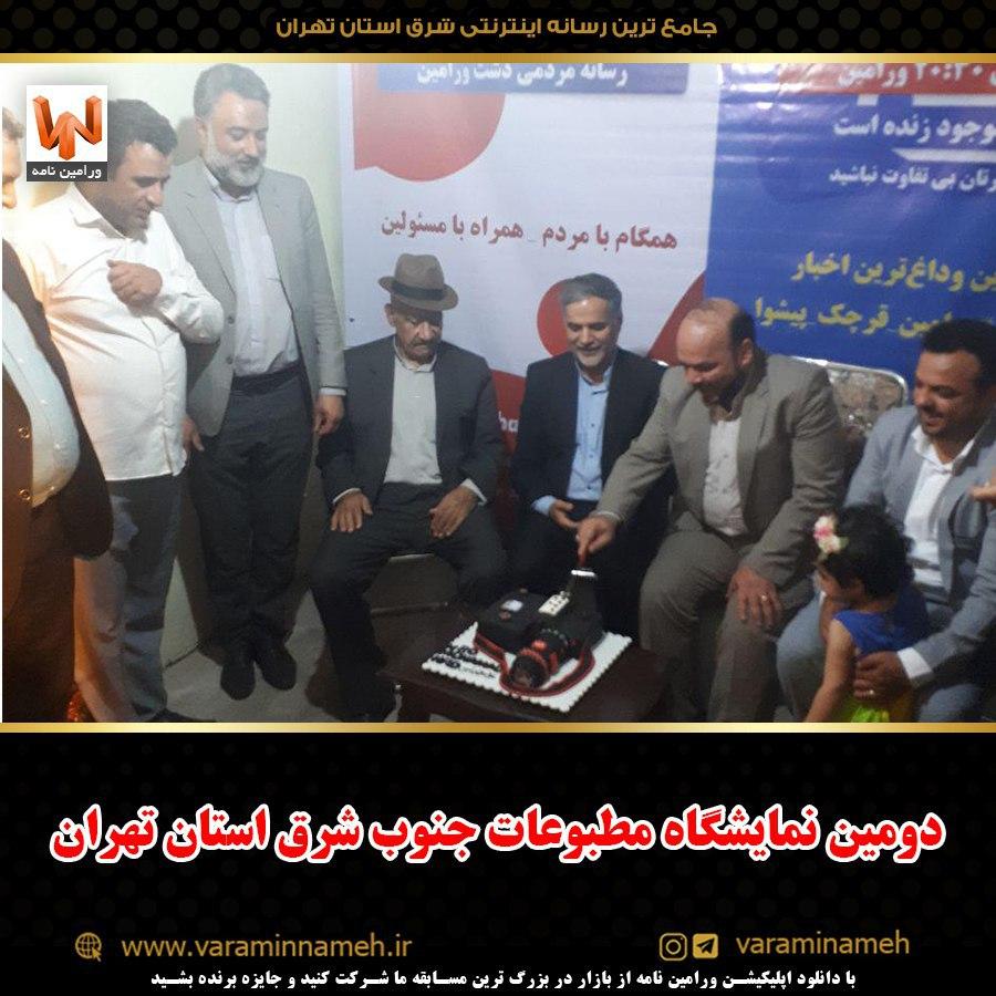 مسئولان ورامین در نمایشگاه مطبوعات جنوب تهران