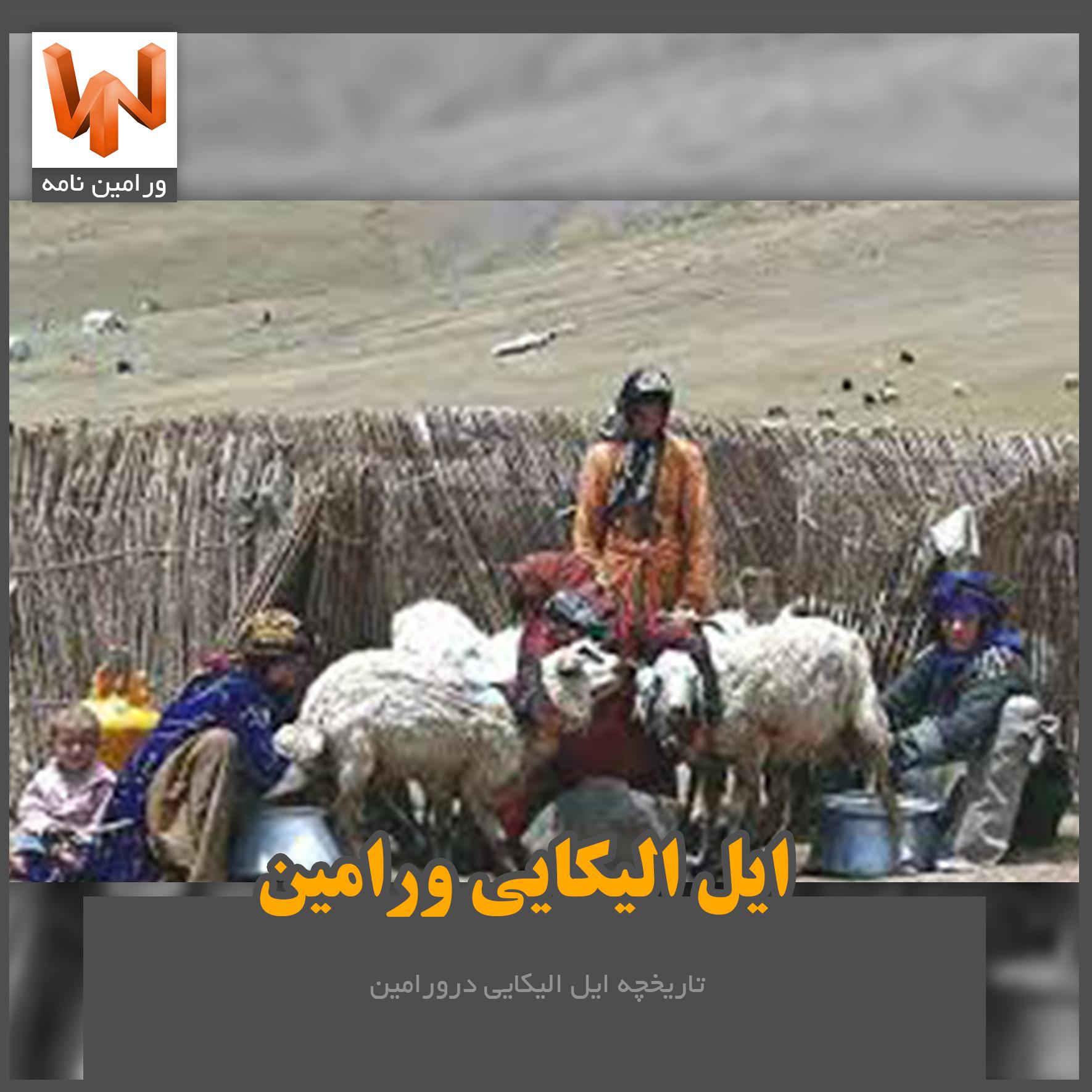 ایل علیکاهی ورامین