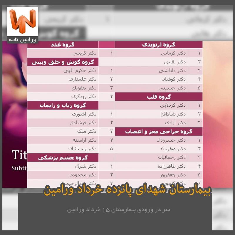 برنامه کاری پزشکان بیمارستان 15 خرداد ورامین