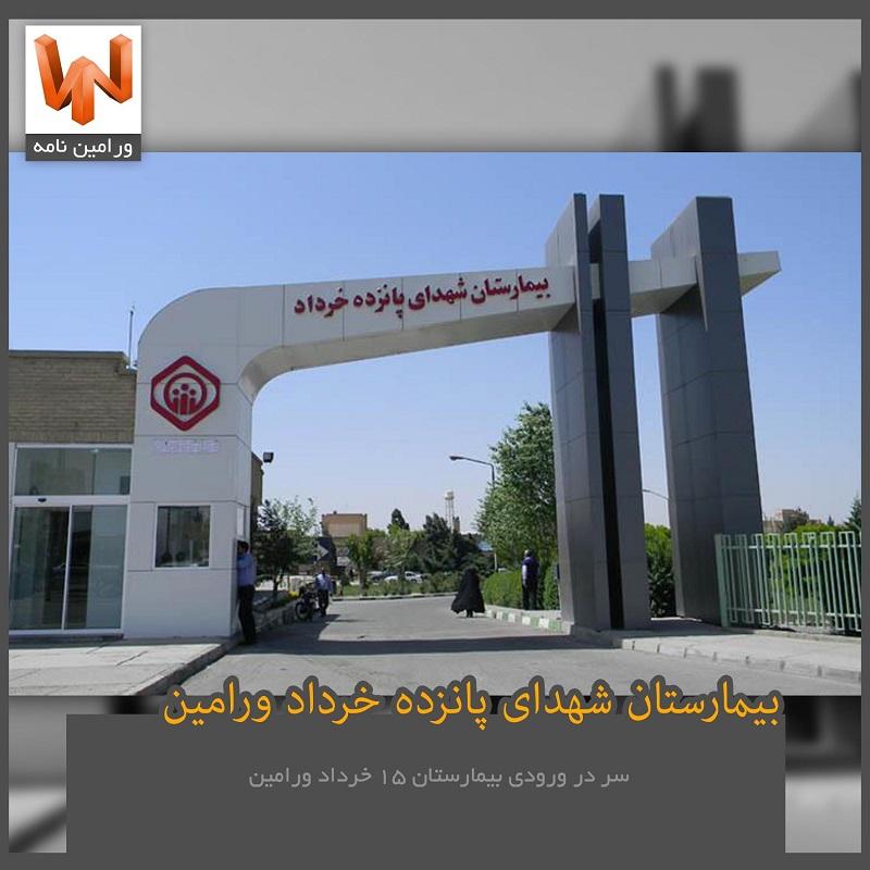 بیمارستان 15 خرداد شهدای ورامین