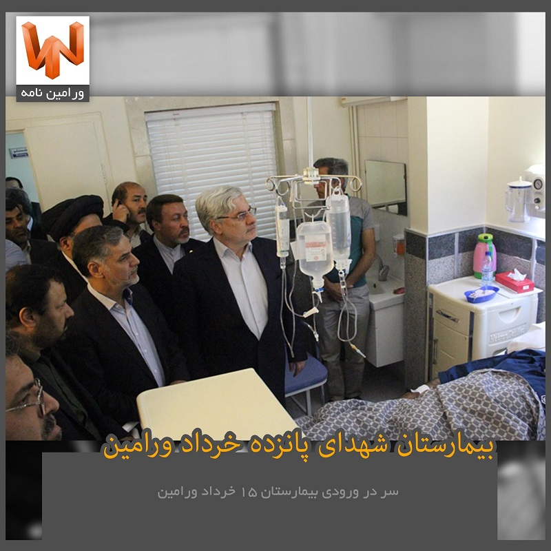 دکتر نقوی در بیمارستان 15 خرداد ورامین