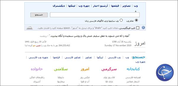 موتور جستجوی ایرانی جس جو