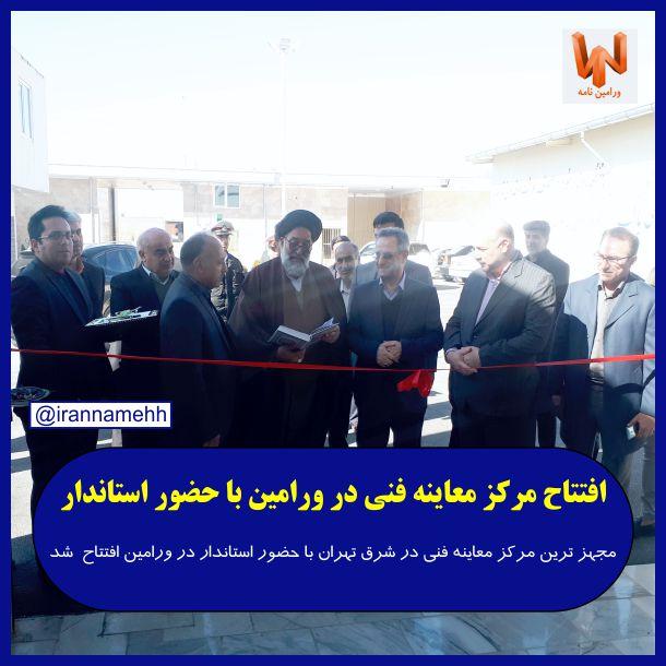 افتتاح مرکز معاینه فنی در ورامین
