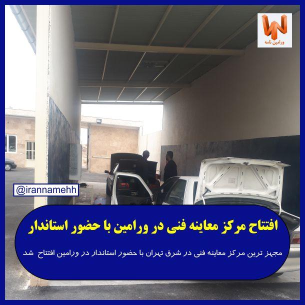 افتتاح مرکز معاینه فنی با حضور استاندار در ورامین