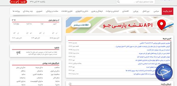موتور جستجوی ایرانی پارسی جو