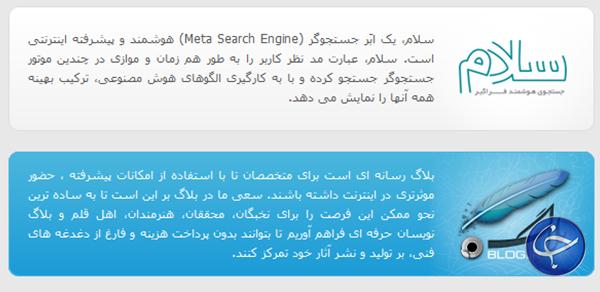 موتور جستجوی فارسی سلام