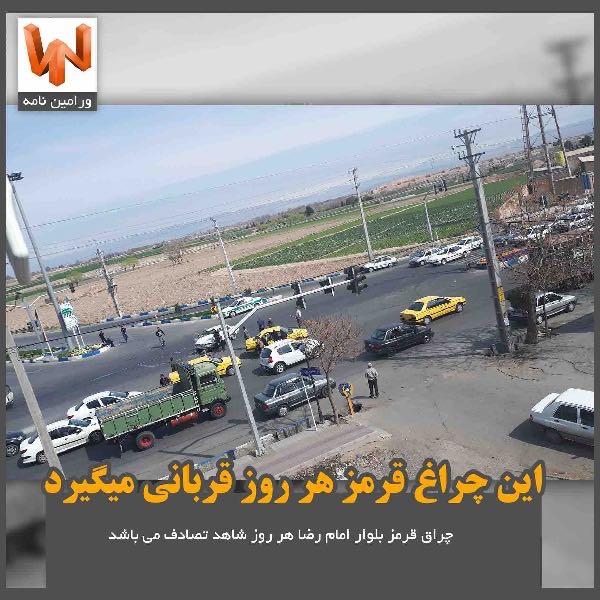 چراغ قرمز تقاطع بلوار امام رضا و جاده کلاته ورامین هر روز قربانی میگیرد